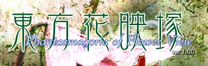 花映塚标题