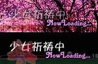 花映塚载入界面