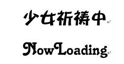 花映塚载入文字