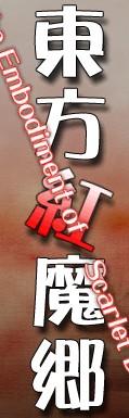 红魔乡标题画面1