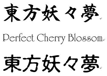 妖妖梦标题字体