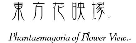 花映塚标题文字