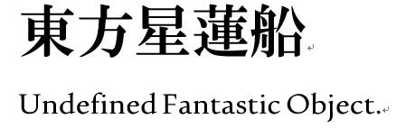 星莲船标题文字