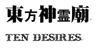 神灵庙标题文字