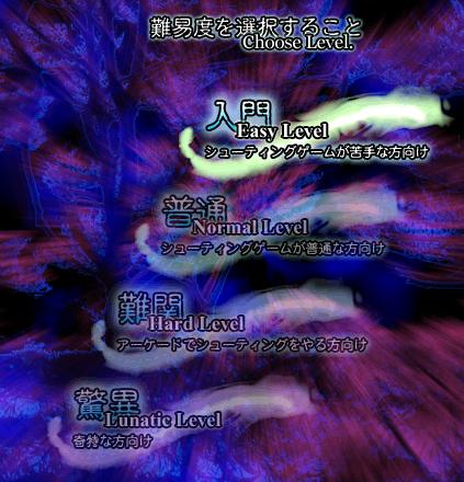 妖妖梦难度选择