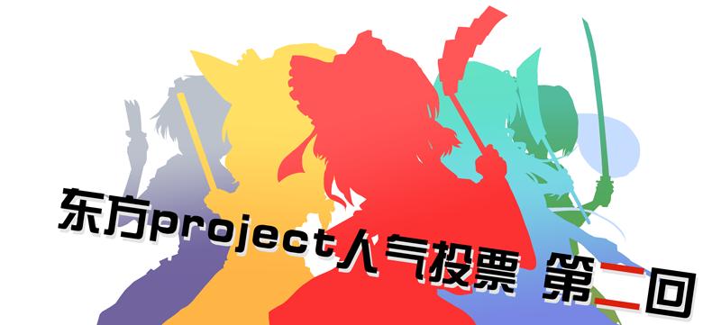 东方Project人气投票